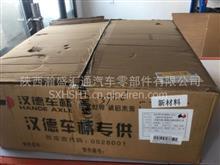 陜汽漢德德龍原廠盆角齒HD90129320868