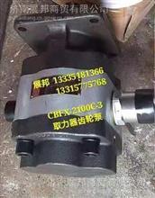 CBFX-2100C-3  重汽豪瀚 取力器齿轮泵
