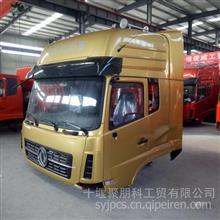 2天龙新款曜金驾驶室总成5000012-C4345-02/工厂直销 最大让利消费者