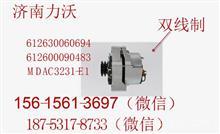 潍柴道依茨发电机双线制612600090483/MDAC3231-E1/612630060694/612600090483/24V/35A/2PK