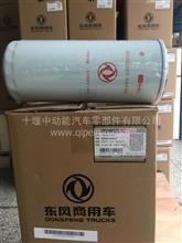 东风天龙雷诺10万公里机油滤芯 D5010224459/D5010224459