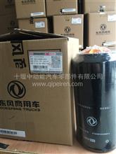 东风康明斯IZS发动机旗舰油水分离器1125030-H02L0/FS36277/1125030-H02L0