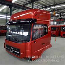 6老款天龙珠光钼红驾驶室总成5000012-C0325-09/工厂直销 最大让利消费者