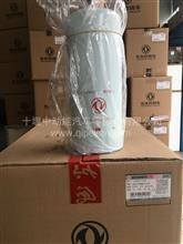 东风天龙油水分离器总成1125030-T12M0/1125030-T12M0/FS20133