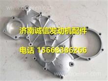 1002073DB81-0000锡柴490发动机齿轮室盖