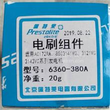 AC172RA系列6360-380A发电机电刷组件 /6360-380A