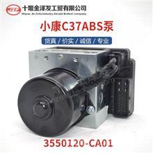 东风小康C37ABS执行机构总成C36C35 ABS泵 3550120-CA01原厂/3550120-CA01