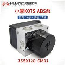 东风小康K07SABS执行机构总成K07S ABS泵3550120-CM01原装正品/3550120-CM01