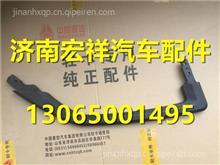 LG1611330021 重汽豪沃HOWO轻卡左前门扶手总成/LG1611330021