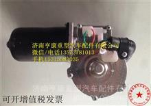 DZ14251740010陕汽德龙X3000雨刷器电机/驾驶室雨刮器