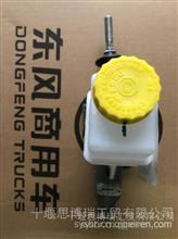 东风天龙旗舰离合器总泵带储油壶天龙离合器总泵带储油壶/1604005-H0200