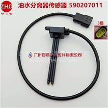 好帝 油水分离器传感器 590207011 3插/双针带线 HOWO豪沃大柴/ 590207011