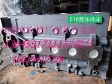 陕汽同力陕汽通力矿车发动机缸体总成/潍柴WD618发动机汽缸体总成/618