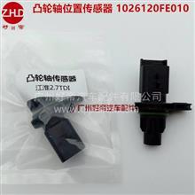 好帝 凸轮轴位置传感器 1026120FE010 3插 江淮锐捷特2.7 国5/1026120FE010