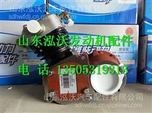 612600130043潍柴WD615空气压缩机总成/612600130043