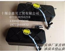 原厂供货东风配件副水箱 膨胀水箱东风多利卡 东风福瑞卡/1311V65C-010