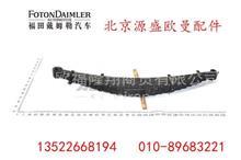 H0292100012A0    钢板弹簧  欧曼原厂汽车配件/H0292100012A0