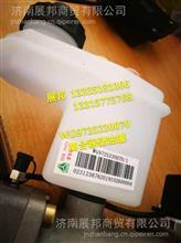 WG9725230070  重汽豪沃军车离合器总泵总成~储油壶/WG9725230070