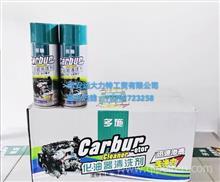 多施化油器清洗剂 免拆汽车燃油发动机内部节气门尾气清洁 除积碳 /清除积炭 保护零件