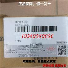 福田戴姆勒欧曼汽车配件原厂福康发动机连杆轴瓦主轴瓦上下/S3698411 S3698412