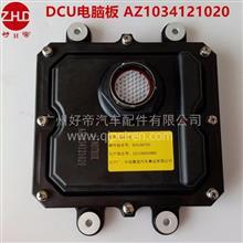 好帝 DCU电脑板 AZ1034121020 圆插 重汽 原厂/AZ1034121020