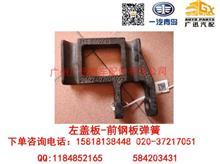 一汽青岛解放CA3256左盖板-前钢板弹簧/2902407-DK003