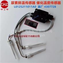 好帝尿素排温传感器 L0125211011A0 4307728 福田奥铃欧马可 原厂/L0125211011A0 4307728