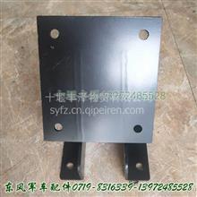 22C21-01220東風軍車EQ2050B越野車配件猛士中間傳動軸固定支架/22c21-01220