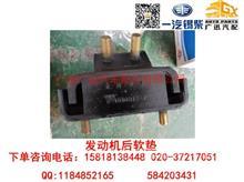 一汽解放锡柴CA1081发动机后软垫/1001035B472-0000
