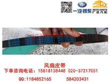 一汽解放锡柴CA1081风扇皮带/1308032A001-0010