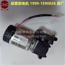好帝 尿素泵电机 1999-1E90026 康明斯Ecofit 原厂/1999-1E90026