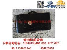 一汽解放锡柴CA1081发动机前软垫/1001025B472-0000