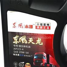 直销东风天龙专用增压柴机油柴油发动机油润滑油4L 18L 200L / CI-420W-50