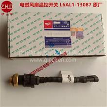 好帝 电磁风扇温控开关 L6AL1-1308701 乘龙H7M5 原厂正品/L6AL1-1308701