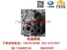 一汽解放锡柴CA4158/81D电磁阀座/1007164-81D
