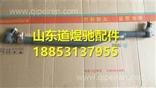 汕德卡C7H转向直拉杆总成811W46611-6198/811W46611-6198