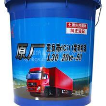 批发东风原厂重负荷dCi11雷诺发动机机油润滑油/L30CI-4 20W-50