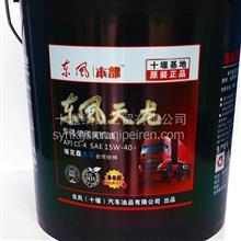 升级版东风天龙专用增压柴机油柴油发动机油润滑油 /CI-4 15W-40