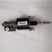 1608Z07-001原厂重庆金华三环十通离合器分泵助力器/1608Z07-001