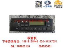 一汽解放CA1081收音机/7901010-D087