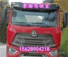 中国重汽豪瀚J7B牵引车驾驶室总成  重汽豪瀚拆车驾驶室