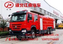 重汽豪沃16吨水罐消防车(国五)/厂家直销