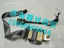 LG1611560010重汽豪沃HOWO轻卡配件主座椅安全带总成/ LG1611560010