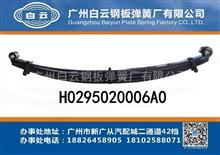 白云钢板   福田欧曼后钢板总成 H0295020006A0/H0295020006A0