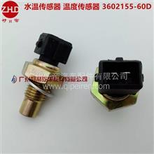 好帝温度传感器 水温传感器3602155-60D/CG2201-02A J6大柴亚新科/3602155-60D