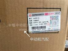 东风旗舰ISZ发动机空气滤芯AA90166/AA90156