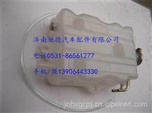 FG9806533018 重汽海西豪曼H3膨胀水箱副水箱 /FG9806533018