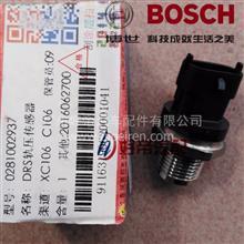 好帝 轨压传感器 0281002937 博世BOSCH系统专用 3插 博世原厂/0281002937