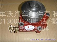 上柴动力发动机配件上柴D6114B发动机水泵/D20-000-30/32