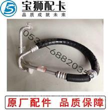 压缩机-冷凝器连接管/DZ14251845005